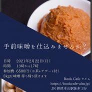ワークショップのお知らせ 味噌を作ってみよう ブックカフェウルム