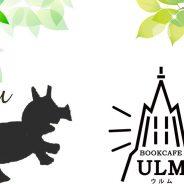 FeuがUlmと出会った。コラボ企画開催|ブックカフェウルム 神戸市東灘区JR摂津本山駅すぐ