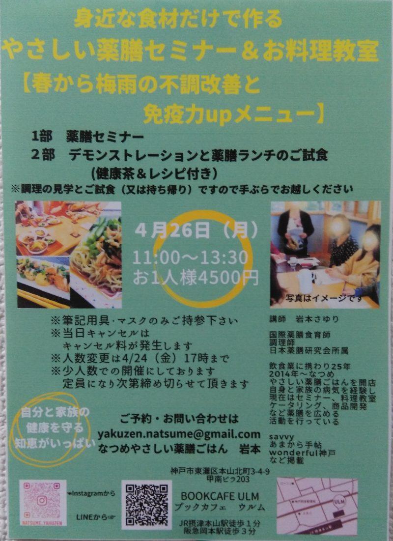 なつめさんの薬膳料理教室/2021年4月26日(月)11:00~13:30|神戸,摂津本山,岡本,ブックカフェウルム