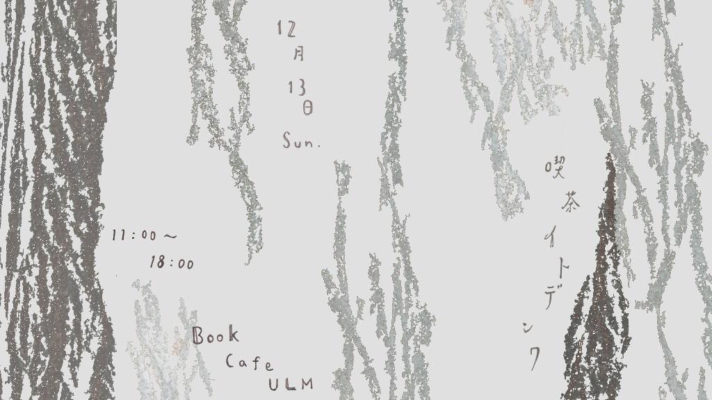 初冬の一日カフェ/森の中で過ごす/12月13日(日)11:00~18:00