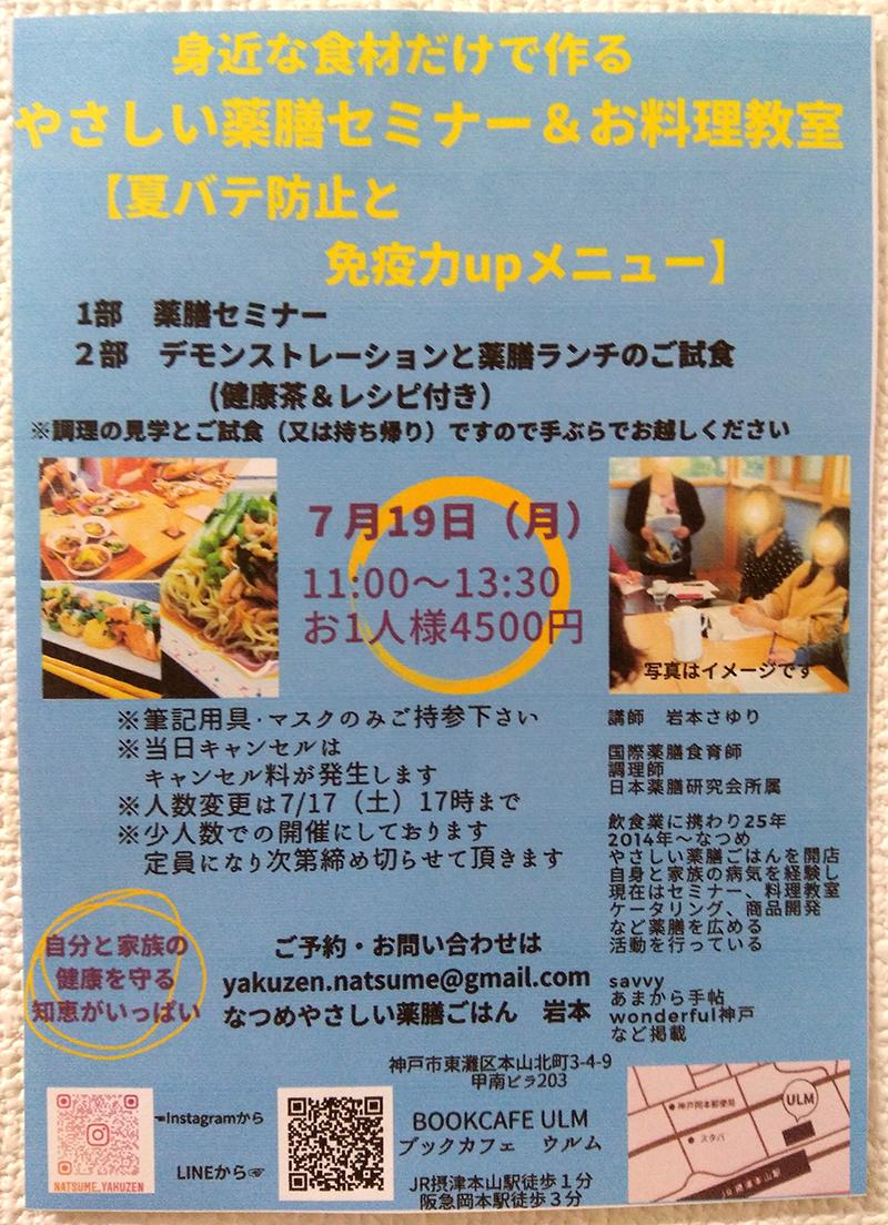 なつめさんの薬膳料理教室/2021年7月19日(月)11:00~13:30|神戸,摂津本山,岡本,ブックカフェウルム