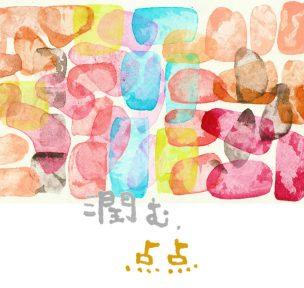 木村さくら原画展を開催します|ブックカフェウルム、神戸、摂津本山、岡本